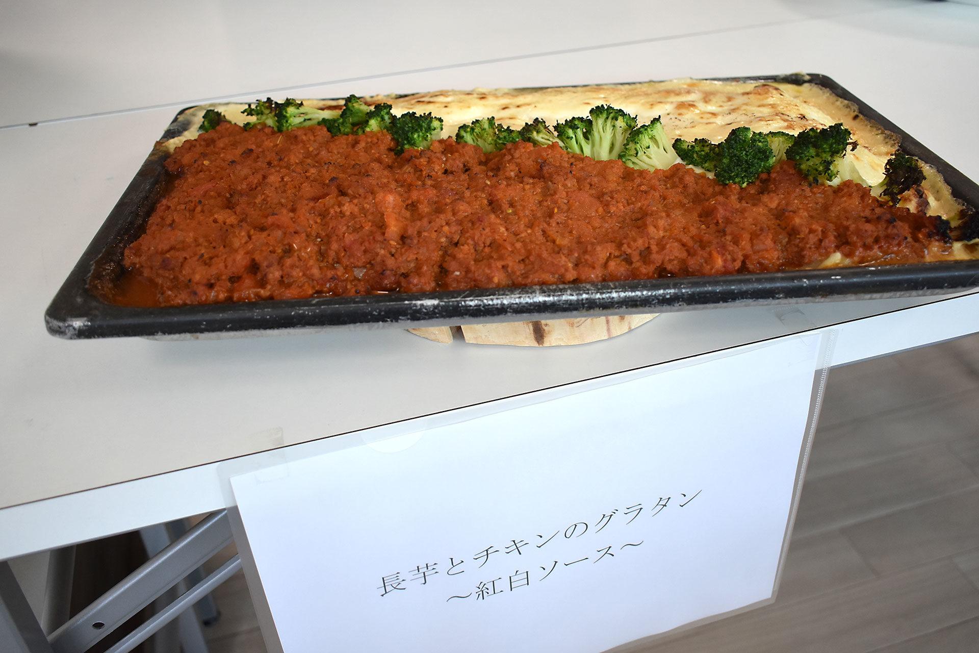 長芋とチキンのグラタン~紅白ソース~